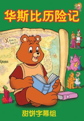 华斯比历险记 The Adventures of Teddy Ruxpin 下载
