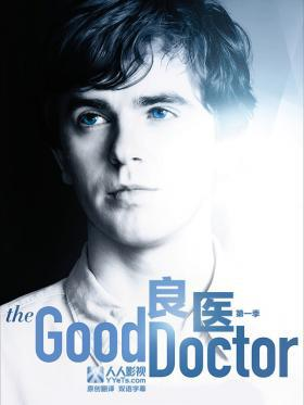 良医 The Good Doctor 下载
