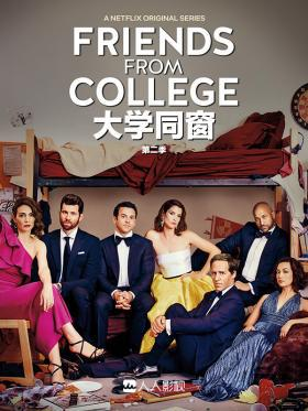 大学同窗 Friends from College 下载