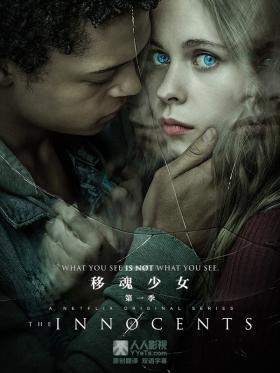 移魂少女 The Innocents 下载