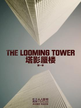 塔影蜃楼 The Looming Tower 下载