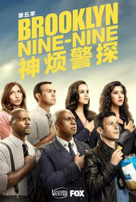 神烦警探 Brooklyn Nine Nine 下载