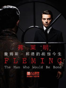 弗莱明:詹姆斯·邦德的前世今生 下载 FLEMING:The Man Who Would Be Bond 在线观看