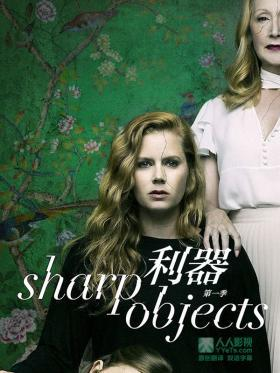 利器 Sharp Objects 下载