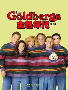 金色年代 The Goldbergs 下载