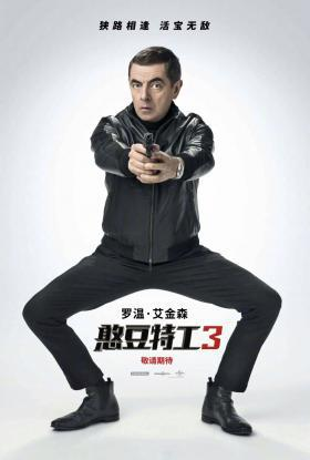 憨豆特工3 Johnny English Strikes Again 下载
