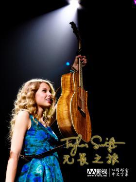泰勒·斯威夫特无畏之旅 下载 Taylor Swift Journey to Fearless 在线观看