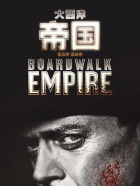 大西洋帝国 Boardwalk Empire 下载