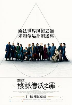 神奇动物:格林德沃之罪 Fantastic Beasts: The Crimes of Grindelwald 下载