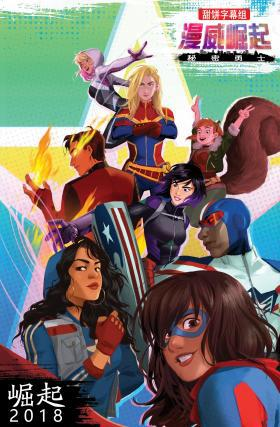 漫威崛起:秘密勇士 Marvel Rising: Secret Warriors 下载